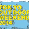 2014年もTOKYO OUTDOOR WEEKEND開催決定!!