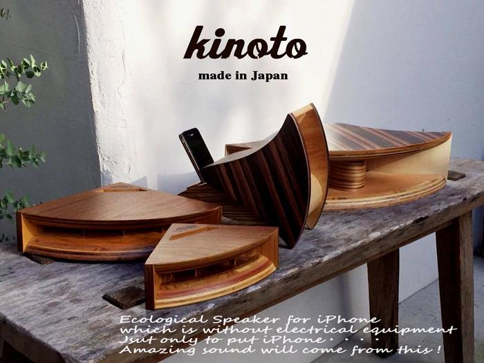 KINOTO