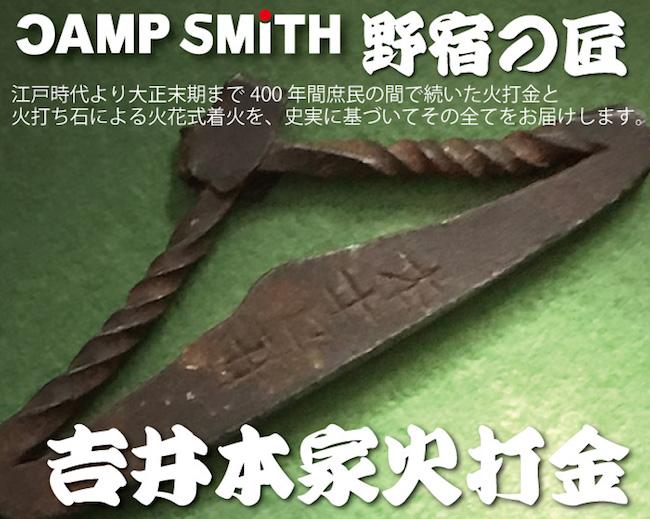 012_CAMPSMITH_01.jpg