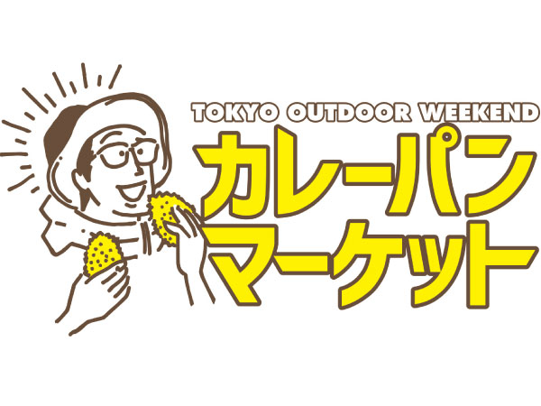 currypanmarket2020.jpgのサムネイル画像
