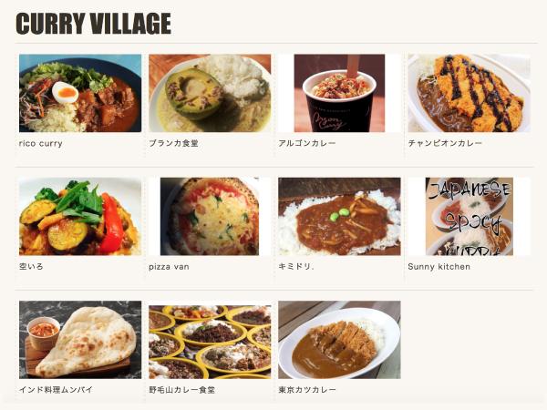 curryvillage2.jpg