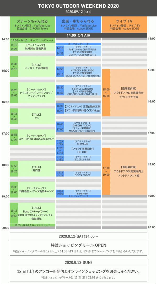 towe2020_timetable_sp.jpg