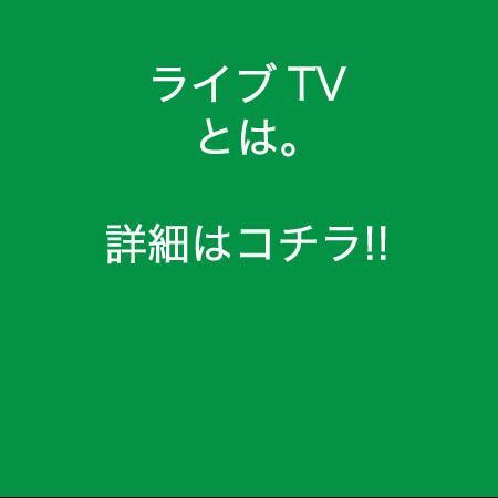 <ライブTV>とは。